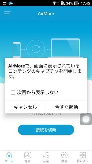 AirMore4