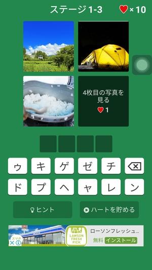 写真から連想!クイズこれ何?4
