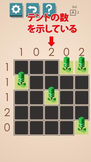 テント・アンド・ツリーパズル2