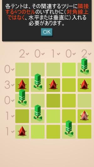 テント・アンド・ツリーパズル9