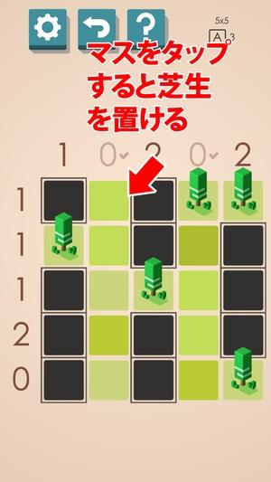 テント・アンド・ツリーパズル3