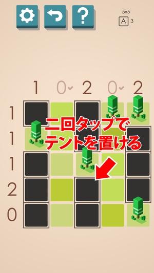 テント・アンド・ツリーパズル4