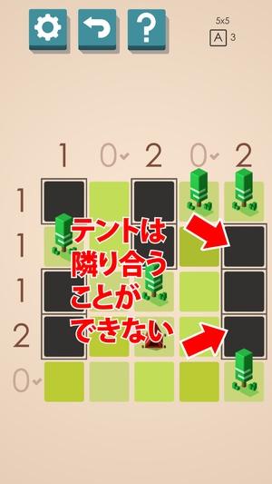 テント・アンド・ツリーパズル6