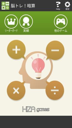 脳トレ!暗算1