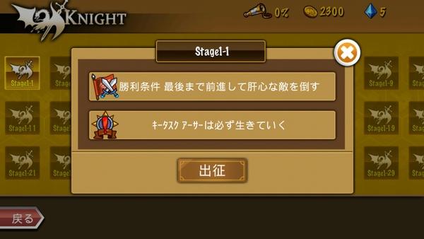 ストラテジー騎士団3