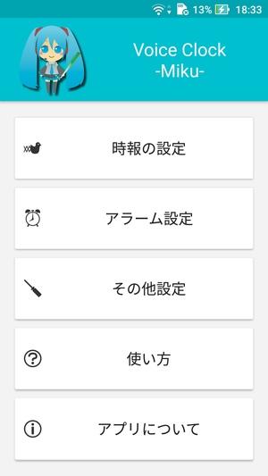 VoiceClock -Miku-1