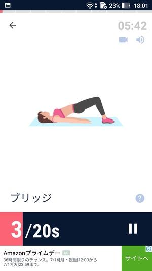 美脚と桃尻のための運動10