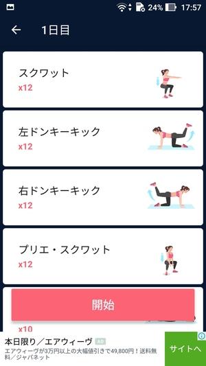 美脚と桃尻のための運動2