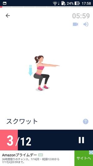 美脚と桃尻のための運動4