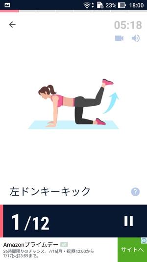 美脚と桃尻のための運動5