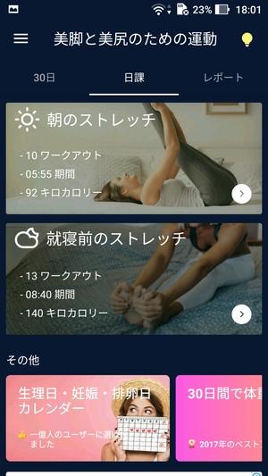 美脚と桃尻のための運動8