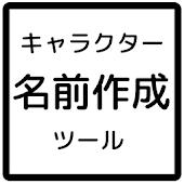 キャラクター名作成ツール