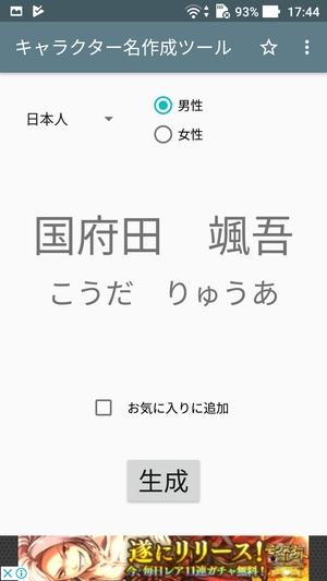 キャラクター名作成ツール2