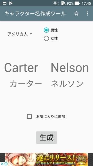キャラクター名作成ツール5