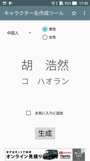 キャラクター名作成ツール8