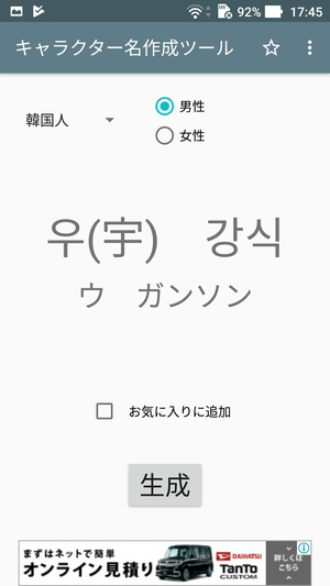 キャラクター名作成ツール9