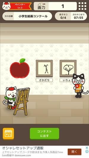 ネコの絵描きさん1