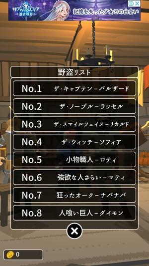シャドウ オブ ローグ6