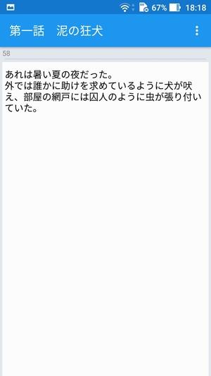 小説ノート4