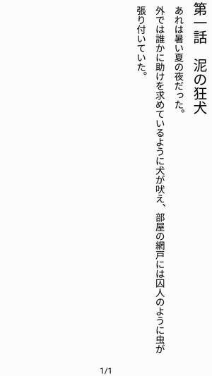 小説ノート1