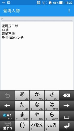 小説ノート7