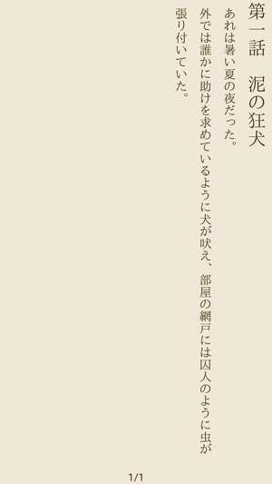 小説ノート6