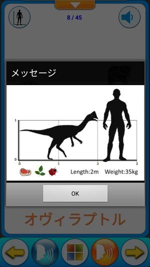 恐竜図鑑 V2 4