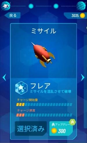 Rocket Dodge9