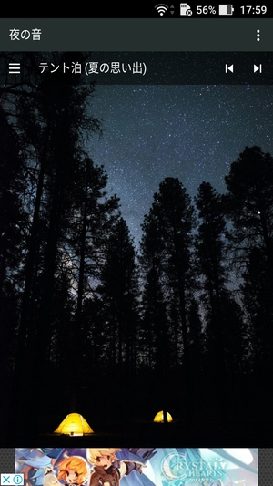 夜の自然音1