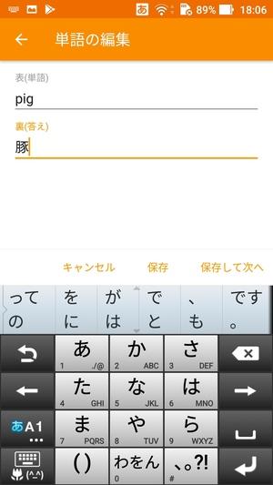 シンプル単語帳3