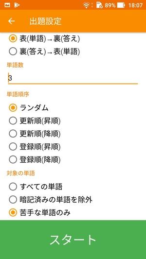 シンプル単語帳5