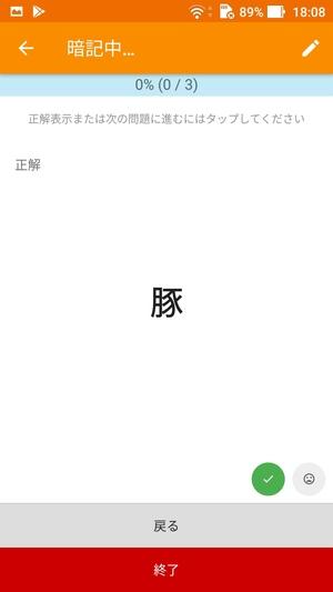 シンプル単語帳6