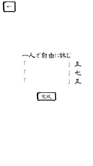 五七五オンライン3