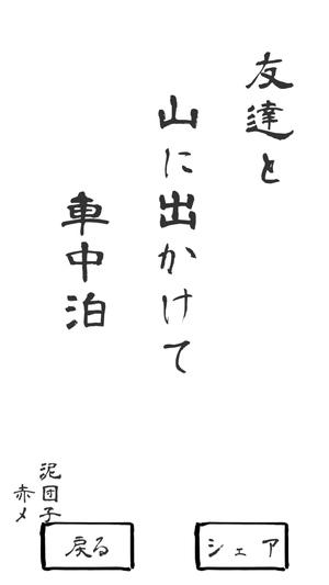 五七五オンライン7