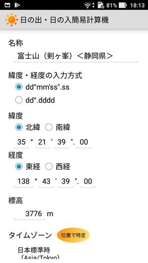 日の出・日の入簡易計算機5