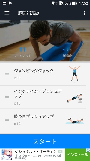 自宅トレーニング3