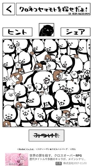 パンダと犬の〇〇を探せだよ!1