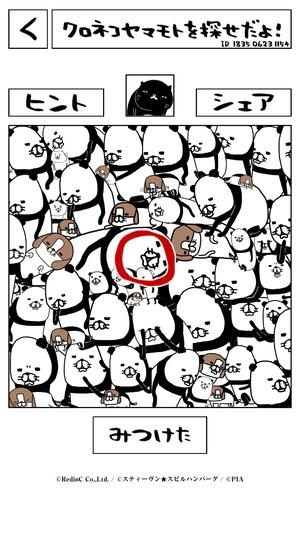 パンダと犬の〇〇を探せだよ!3