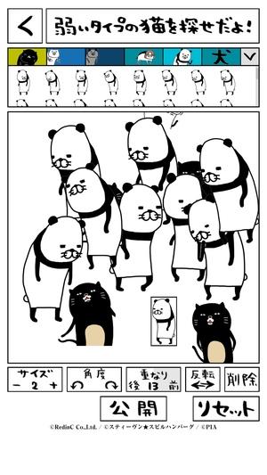 パンダと犬の〇〇を探せだよ!6