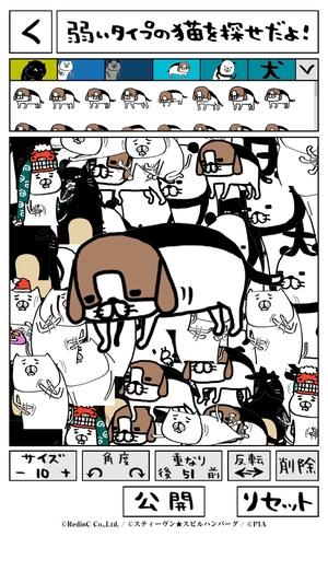 パンダと犬の〇〇を探せだよ!7