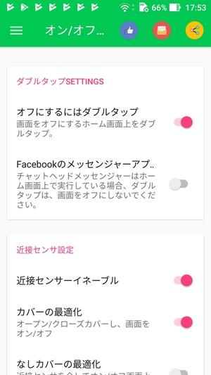 画面オフアプリ1