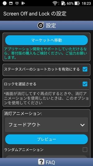 画面オフアプリ2