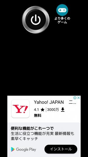 画面オフアプリ3