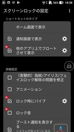 画面オフアプリ4