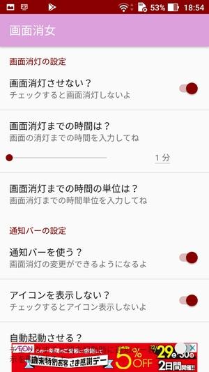 画面オフアプリ5