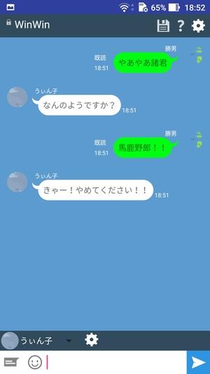 トーク画面作成アプリ4