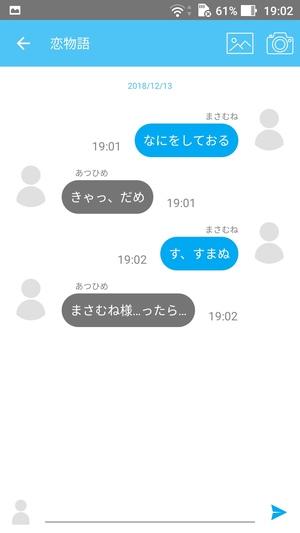 トーク画面作成アプリ5
