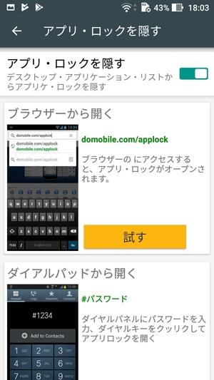 AppLock8