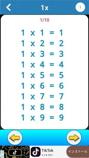 かけ算九九に挑戦2