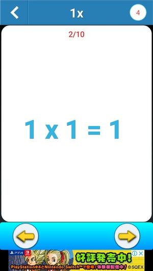 かけ算九九に挑戦4